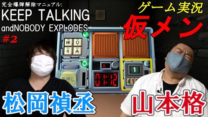 松岡禎丞&山本格のゲーム実況仮メン!【完全爆弾解除マニュアル:Keep Talking and Nobody Explodes #2】