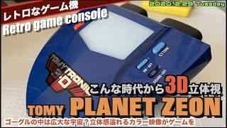 "【LCD】1983年から3D携帯ゲーム?技術的アイディアいっぱいの玩具に迫る""PLANET ZEON""TOMY TRONIC"