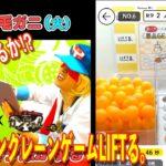 【LIFTる。】毛ガニ(大) オンラインクレーンゲームLIFTる。でGETできるか!!(ToyTuberガンちゃん)