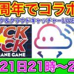 【3時間クレーンゲーム】祝ラックロック2周年&クラウドキャッチャーLIVE
