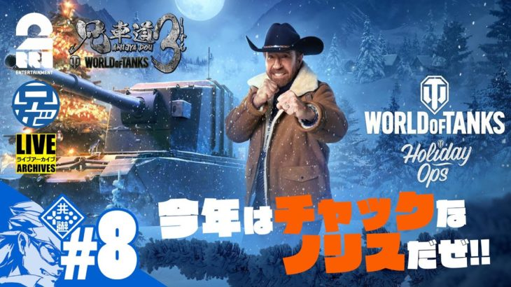 【LIVE】兄者のWoT:ノリス・ミッションに挑め【2BRO.】