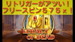 【オンラインカジノ】Legacy of Dead