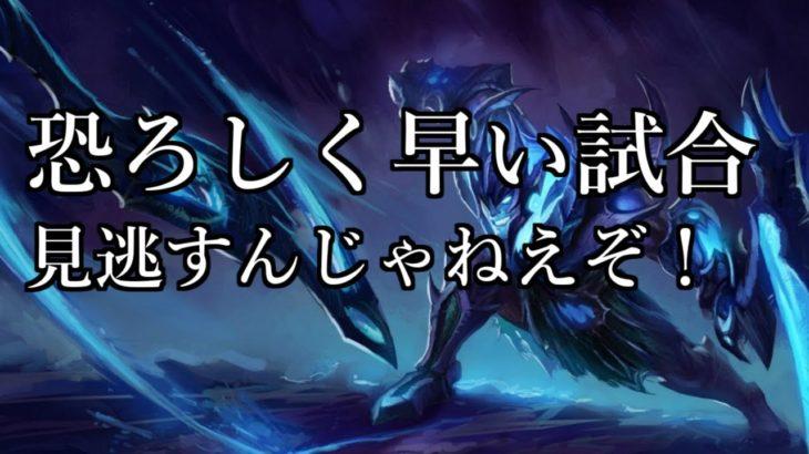 【LoL】恐ろしく早いゲーム・・・見逃すんじゃねえぞ!!