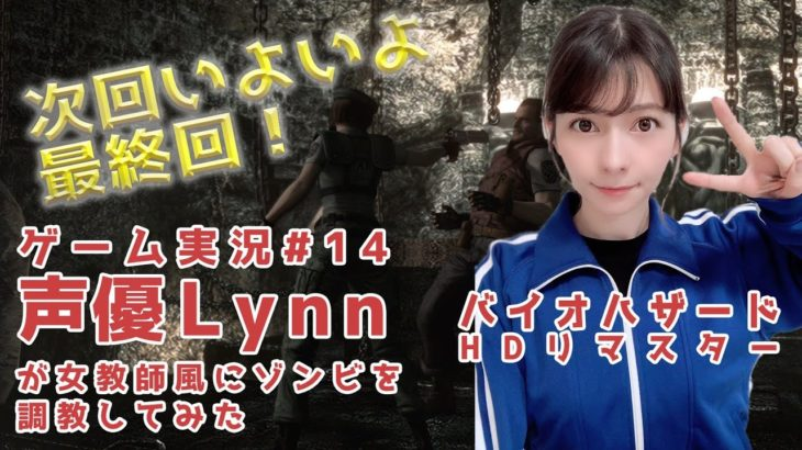 【Lynn】【顔出しゲーム実況】声優が女教師風にゾンビを調教してみた【バイオハザードHDリマスター】#14