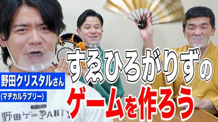 【速報】M1グランプリファイナリストとすゑひろがりずのゲームを作ろう!【マヂカルラブリー 野田さん】前編