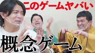 【速報】M1グランプリファイナリストとすゑひろがりずのゲームを作ろう!【マヂカルラブリー 野田さん】後編