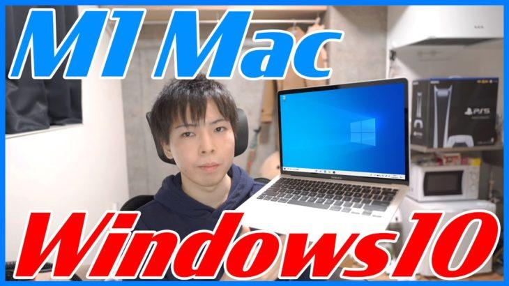 M1 MacでついにWindows 10が起動!アプリとゲームがしっかり動作するのか検証!