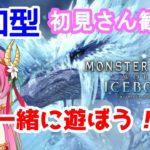 【MHWI】参加型 初見さんも常連さんもよろしくお願いします!参加型 しるゲーム モンハン  ガンランスで挑戦!