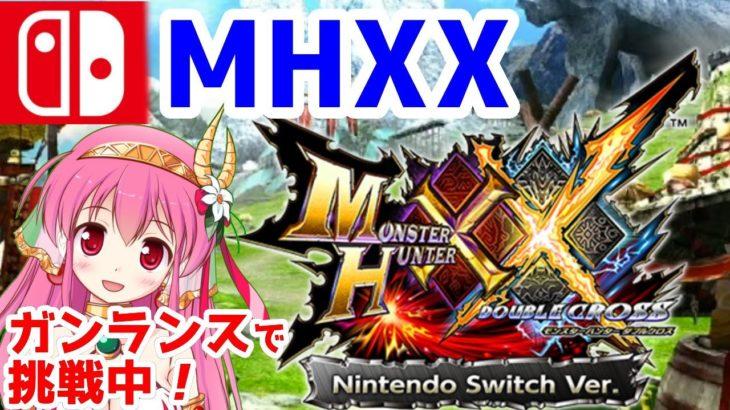 【MHXX】参加型 モンスターハンターダブルクロス スイッチ版始めました!初見さんも常連さんもよろしくお願いします!しるゲーム モンハン