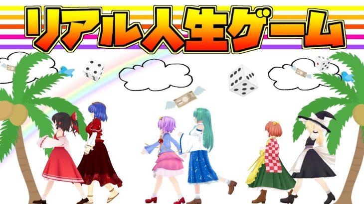【東方MMD】リアル人生ゲーム