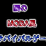 【MOBA風サバイバルゲーム】面白そうなゲーム始めた ブラックサバイバル:永遠回帰/Eternal Return: Black Survival