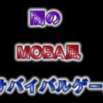 【MOBA風サバイバルゲーム】目標は1勝!! ブラックサバイバル:永遠回帰/Eternal Return: Black Survival