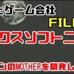 ポケモンのMOTHERを開発した会社【消えたゲーム会社:パックスソフトニカ編前篇】FILE41