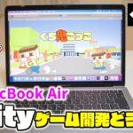 新型MacBook AirでUnityゲーム開発は快適にできる?自作ゲーム『ぐち鬼ごっこ』動かしてみた!【M-1 Mac】