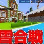 【Minecraft】統合版ミニゲーム雪合戦に参戦してきた!!