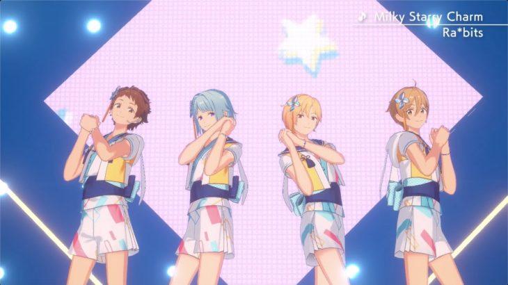 あんさんぶるスターズ!! Music ゲームサイズMV「Milky Starry Charm」