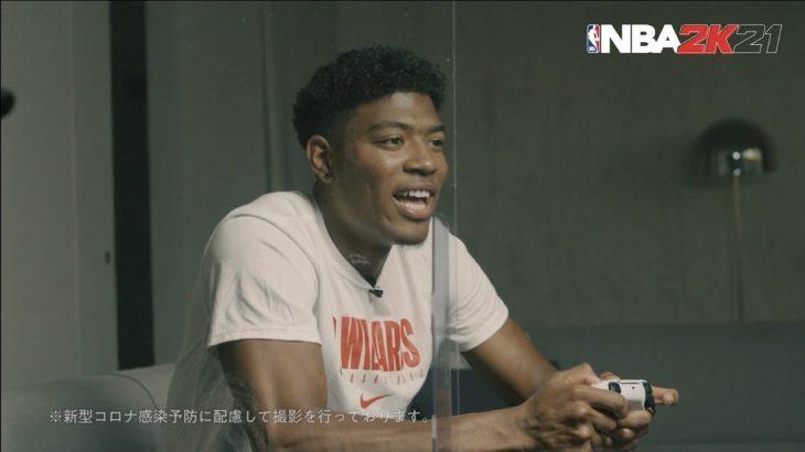 次世代機版『NBA 2K21』日本オリジナルムービー「次世代ゲームが現実を超える⁉」