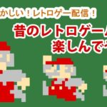 昔のレトロゲーム楽しんでやる! NO.1  「スーパーマリオブラザーズ3」