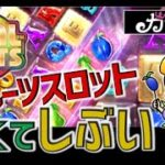 「オパールフルーツ」フルーツスロットは甘くてしぶい!【オンラインカジノ】【カジ旅】【OPAL FRUITS】