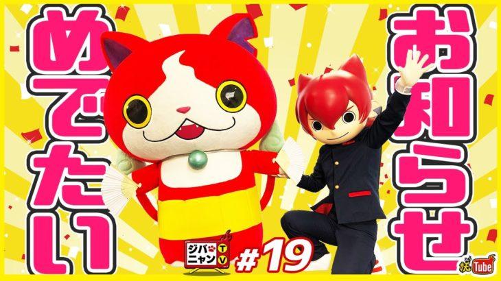 【公式】爆盛り!ゲームPKG版発売記念だニャン!!ジバニャンTV#19【妖Tube】