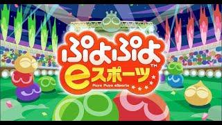 PS4 ぷよぷよeスポーツ 悪戯な恋とただ1枚