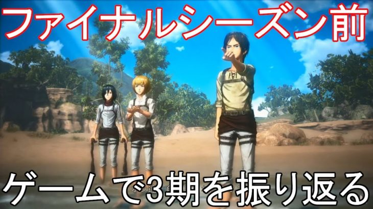 PS4 ゲーム進撃の巨人2FinalBattle アニメのファイナルシーズン前に3期を予習