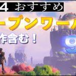 PS4おすすめオープンワールドゲーム9選 【総集編2】