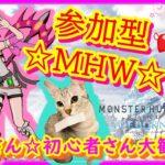 🌺PS4ゲーム【MHWI】MHW:IB☆ランク関係なく誰でも参加型☆武器自由☆乙自由☆猫好きあつまれ☆【モンスターハンターワールドアイスボーン】🌺