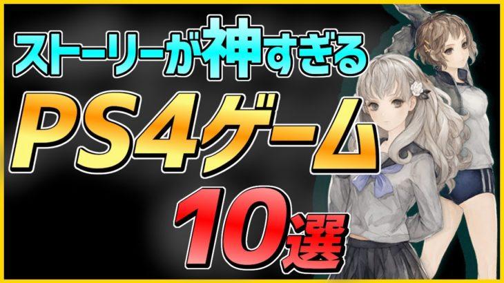 【PS4】ストーリーが神すぎるPS4ゲーム10選!!【おすすめ神ゲー】