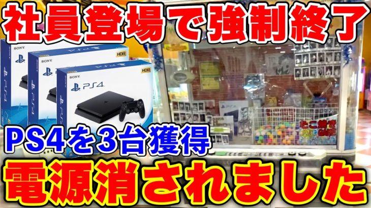 【社員ブチギレ】PS4が景品のクレーンゲームを乱獲して荒らしたら電源落とされて返金騒動に【UFOキャッチャー】