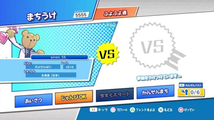 [PS4]ぷよぷよeスポーツ 対戦募集