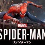 世界一売れたヒーローゲーム『 PS5版 スパイダーマン リマスター 』#1