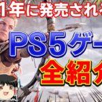 【PS5】2021年に発売される新作ゲームソフトを全紹介!【ゆっくり解説、プレステ5、令和3年の新作ソフト】