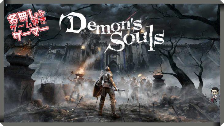 【PS5】『Demon's Souls デモンズソウル 』~フルリメイクによって蘇ったアクションRPGの金字塔~