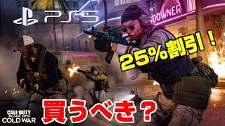 【PS5版】PS4でも1/5まで割引! どんなゲーム? コールオブデューティ コールドウォー COD ブラックオプス  Dゲイル