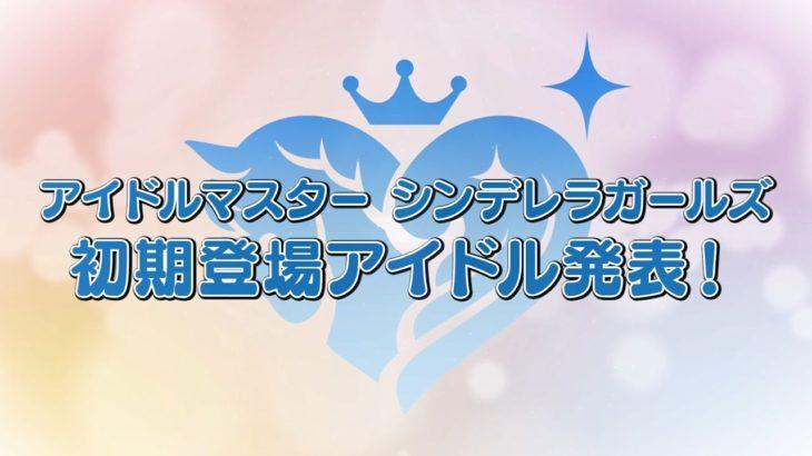 ゲーム「アイドルマスター ポップリンクス」シンデレラガールズ初期登場アイドル発表PV【アイドルマスター】