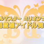 ゲーム「アイドルマスター ポップリンクス」ミリオンライブ!初期登場アイドル発表PV【アイドルマスター】