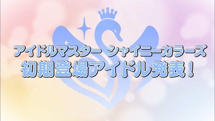 ゲーム「アイドルマスター ポップリンクス」シャイニーカラーズ初期登場アイドル発表PV【アイドルマスター】