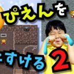★謎解きゲーム!「ぴえんを助けるゲーム」実況Part②!~今回こそクリアなるか!?~★
