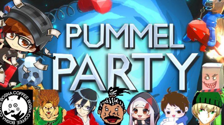 マリパみたいなゲームを皆でする!!参加者は概要欄記載【Pummel Party】