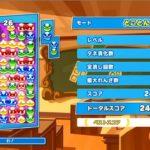 【生放送】ゲームをサボり過ぎてる男 ぷよぷよテトリス2 Puyo Puyo Tetris2【switch】