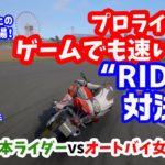 「RIDE4」で対決! プロライダーはゲームでも速い?