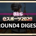 【ROUND4 DIGEST】テルルeスポーツ2020~PUBG MOBILE~