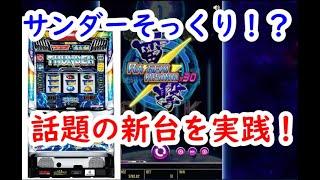 【オンラインカジノ】人気確実!?サンダーみたいなスロットを実践!【Raigeki Rising X30】
