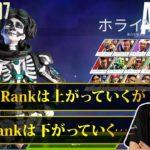 ゲームのRankは上がっていくが身体のRankは下がっていく… ShibuyaHAL Alelu [APEX]