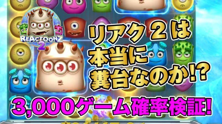 【オンラインカジノスロット】Reactoonz2 3,000ゲーム確率検証!!【リアク2は本当に糞台なのか?】