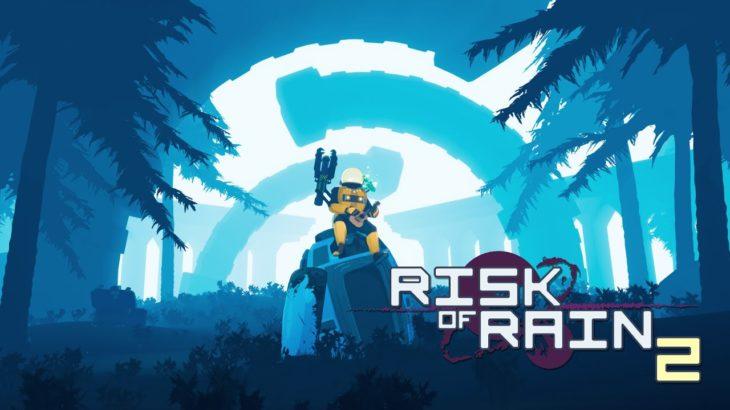 【Risk of Rain2】激闘!!! マルチアクションゲームをやってみた part 1