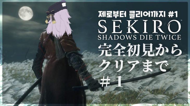 【SEKIRO】完全初見からクリアまで #01 【ゲーム配信】