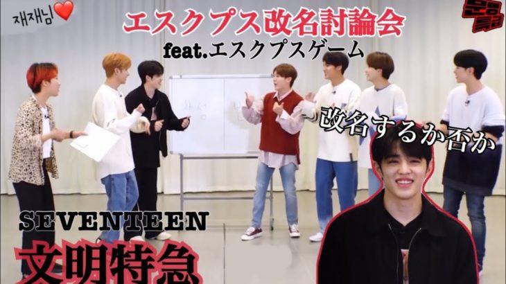 (日本語字幕)文明特急エスクプス改名討論会🍒エスクプスゲーム(?)するよ!SEVENTEEN