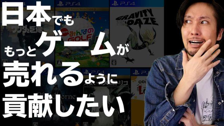 SIEの日本への規模縮小を見て、ゲームコミュニティに貢献したいという思いがより強くなる【ゲームニュース・話題まとめ】